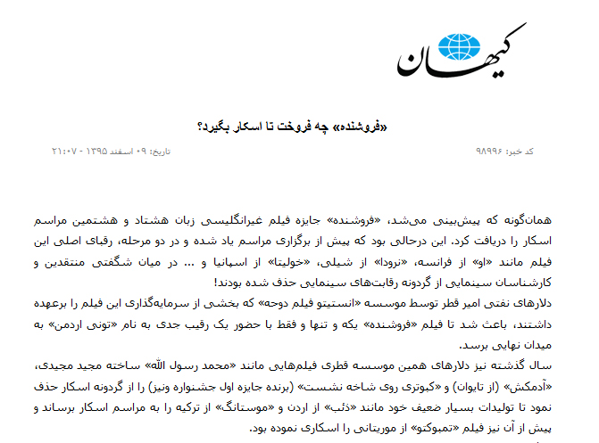 گاف کیهان در مچگیری اسکار