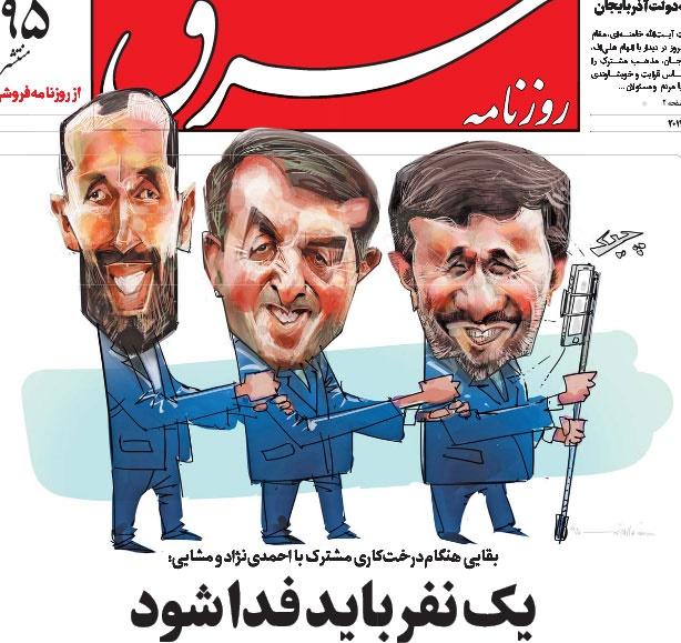 (کاریکاتور) سلفی بقایی و مشایی و احمدی نژاد!