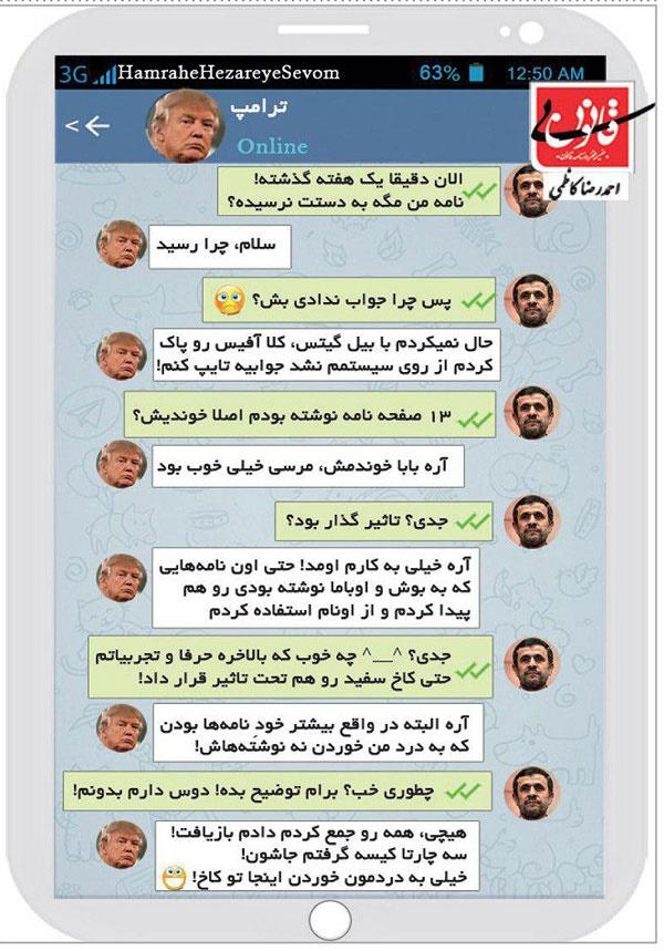 (طنز) ترامپ، تلگرامی پاسخ احمدی نژاد را داد!