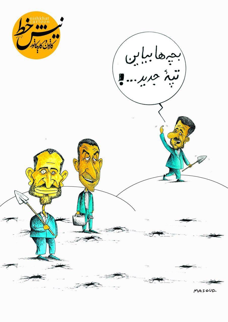 (کاریکاتور) تصویر منتشرنشده از درختکاری احمدی نژاد!