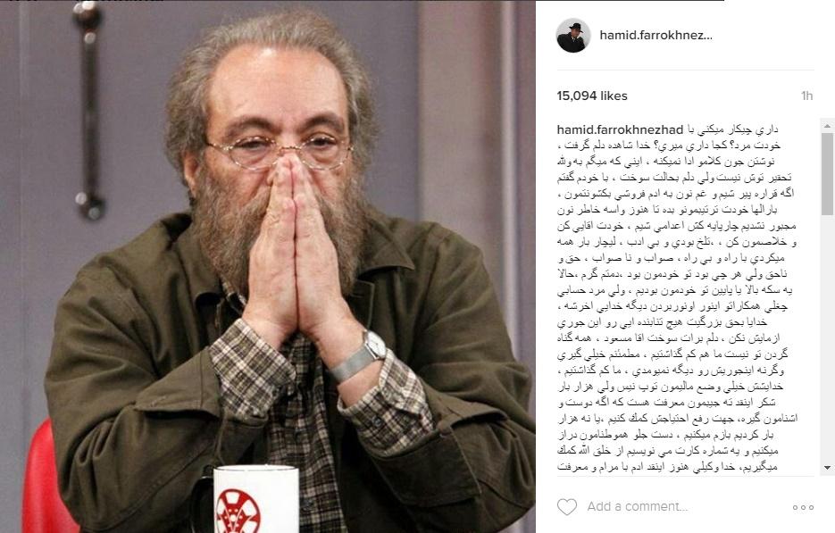 نامه تند حمید فرخنژاد به مسعود فراستی