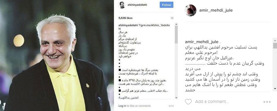 واکنش هنرمندان به درگذشت ناگهانی افشین یداللهی