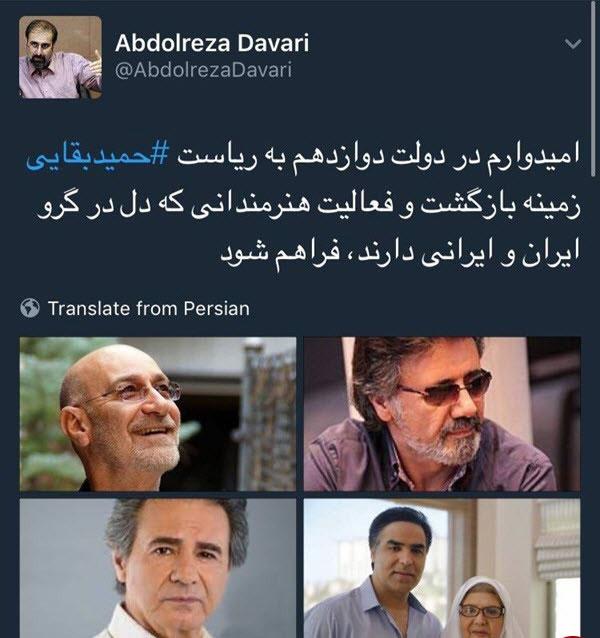 وعده انتخاباتی عجیب فرد نزدیک به حمیدبقایی