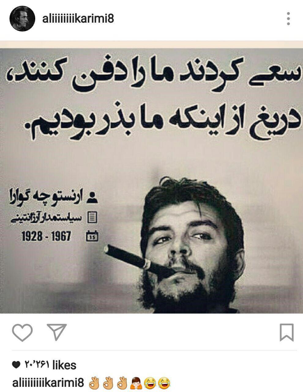جدیدترین پست اینستاگرامی علی کریمی بعد از بیانیه کیروش