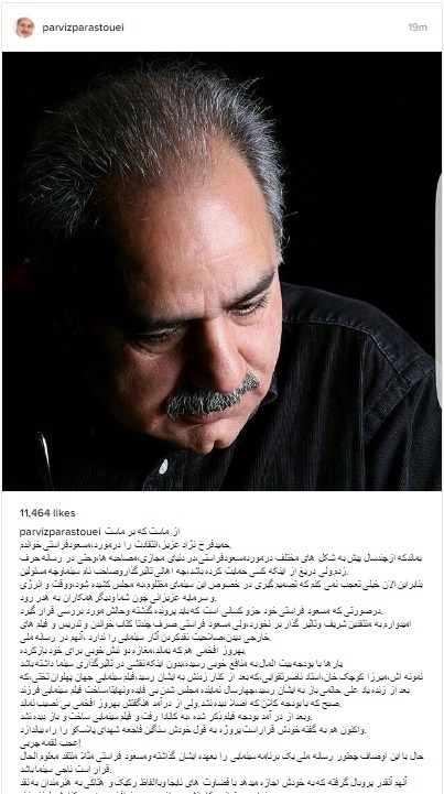 انتقاد تند پرویز پرستویی از افخمی و فراستی