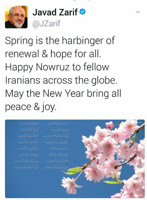 تبریک توییتری ظریف برای فرا رسیدن نوروز