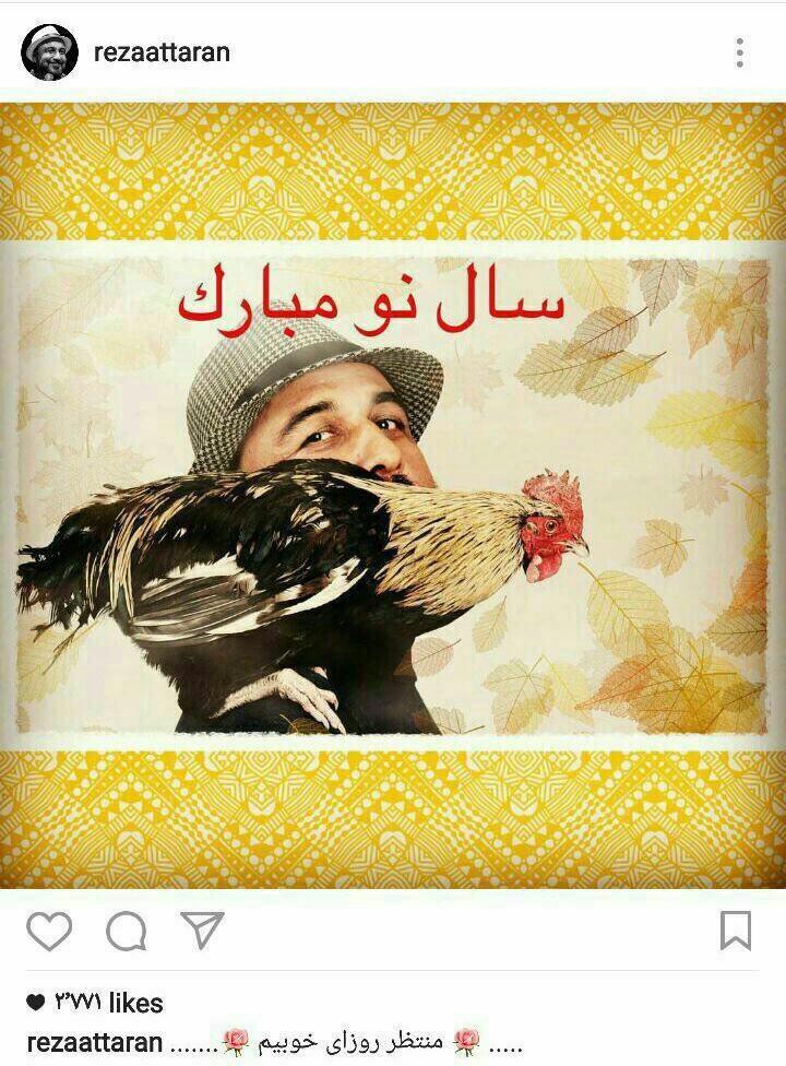 (عکس) تبریک متفاوت نوروزی رضا عطاران