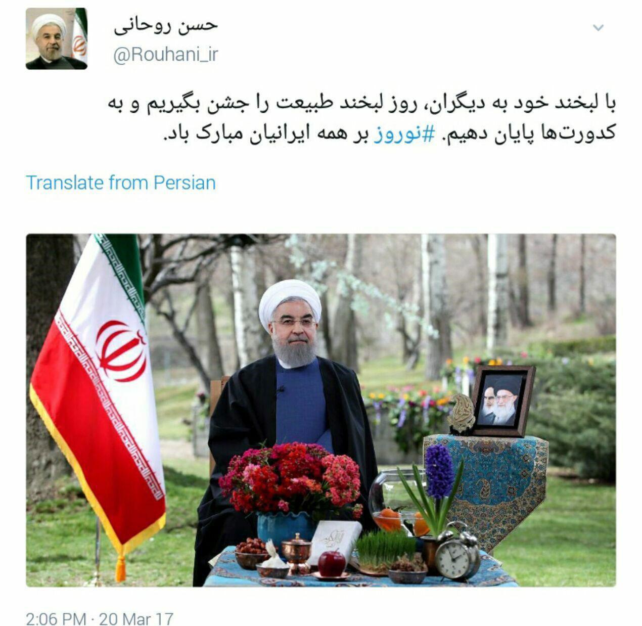 اولین پیام توئیتری روحانی در سال جدید