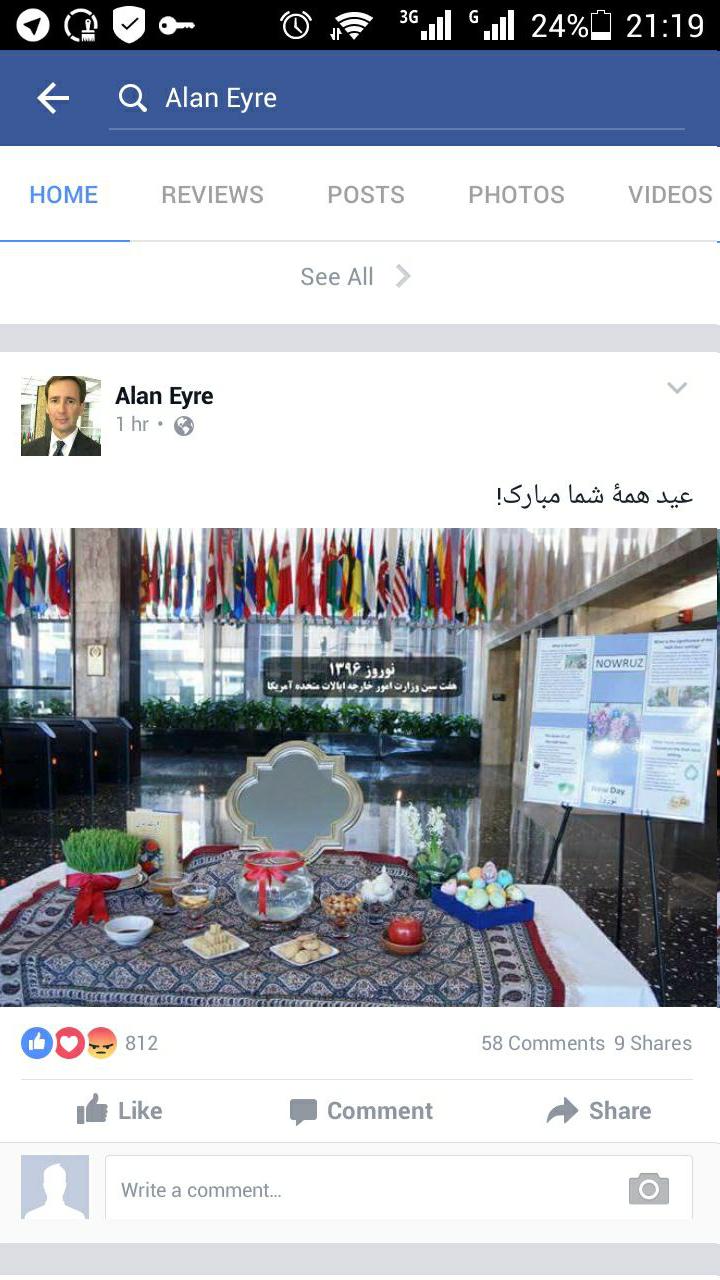 (عکس) برپایی سفره هفت سین در وزارت خارجه آمریکا