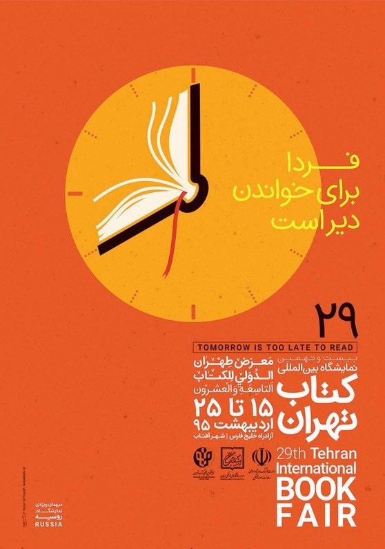 زمان افتتاحیه و ساعت کار نمایشگاه کتاب