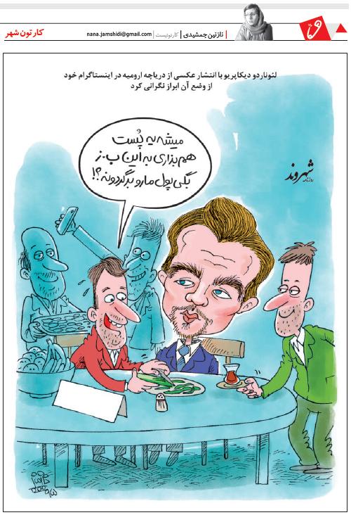(کاریکاتور)