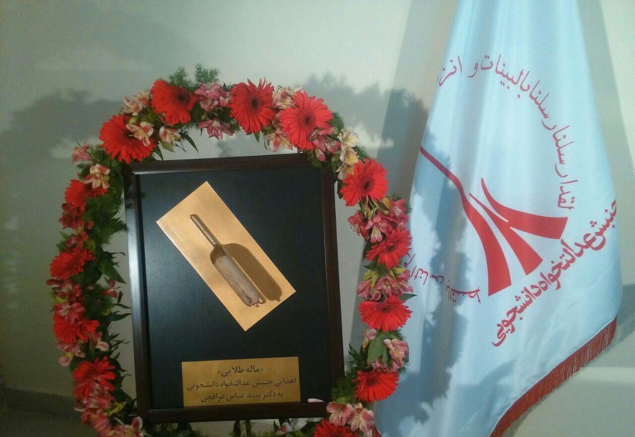 (تصویر) اهدای تندیس «ماله طلایی» به عراقچی