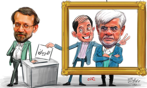 (کاریکاتور) عکس یادگاری با عارف، رای به لاریجانی