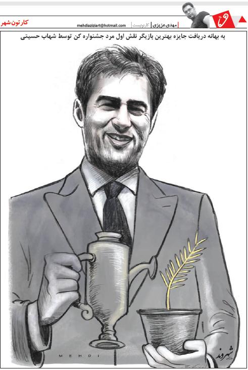 (کاریکاتور) شهاب حسینی، بهترین بازیگر مرد
