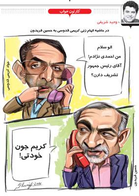 (کاریکاتور) اتهامزنی کریمی قدوسی به حسین فریدون