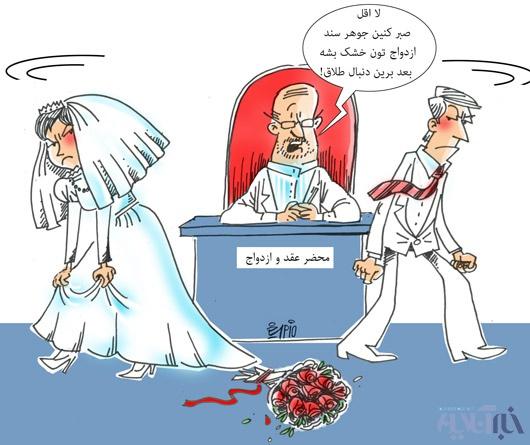 (کاریکاتور) مدل جدید طلاق!