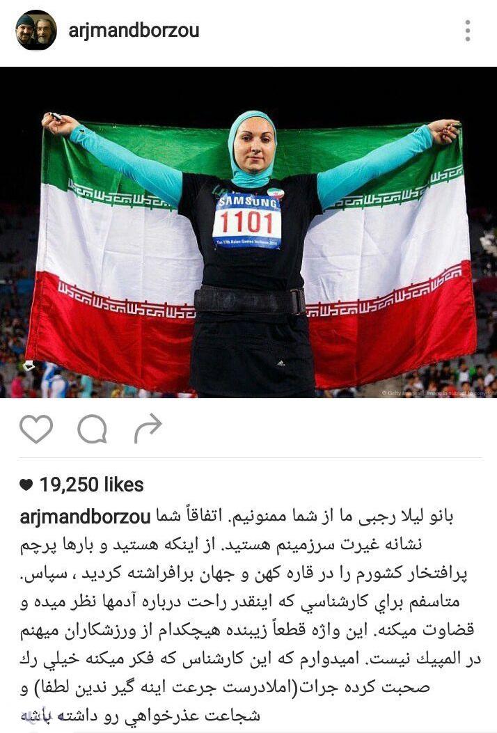 واکنش چهرهها به اظهارات مجری تلویزیون درباره لیلا رجبی
