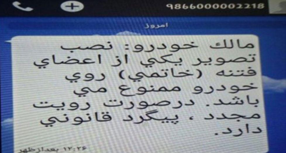 ارسال پیامک تهدیدآمیز در یزد خبرساز شد