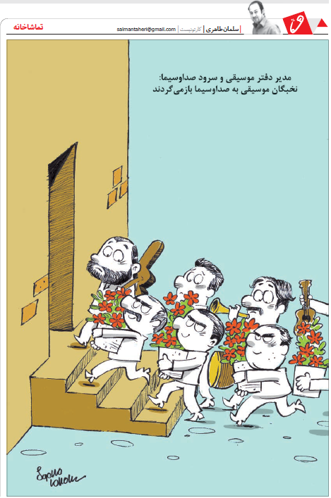 (کاریکاتور) بازگشت نخبگان موسیقی به صداوسیما