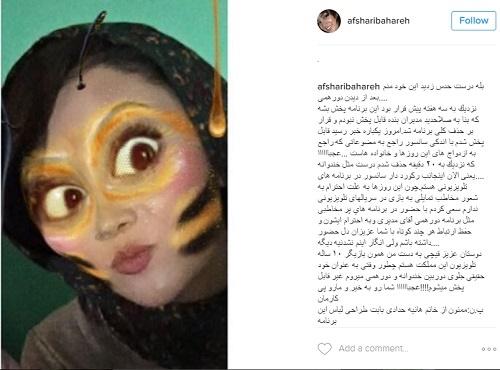 اعتراض بهارهافشاری به سانسورحرفهایش در تلویزیون