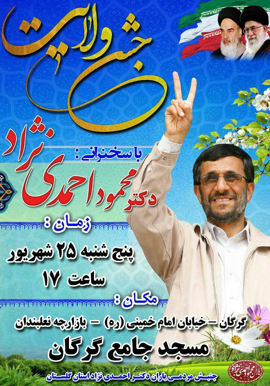 مقصد سفر جدید احمدی نژاد مشخص شد