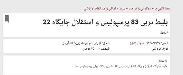 فروش بلیت داربی83 تا ۲۵۰ هزار تومان + (تصویر)