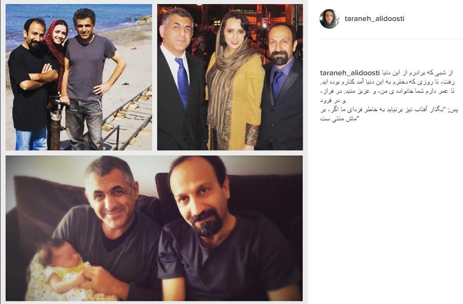 نوشته احساسی ترانه علیدوستی برای اصغر فرهادی و مانی حقیقی