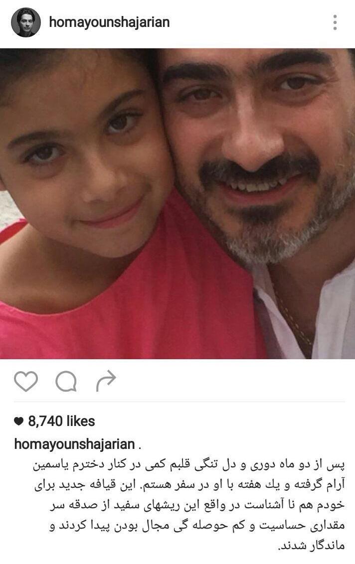 (تصویر) چهره جدید همایون شجریان در کنار دخترش