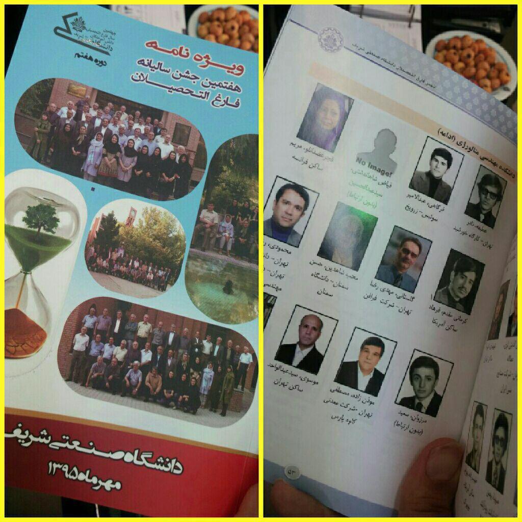 جنجال انتشار عکس مریم رجوی در دانشگاه شریف