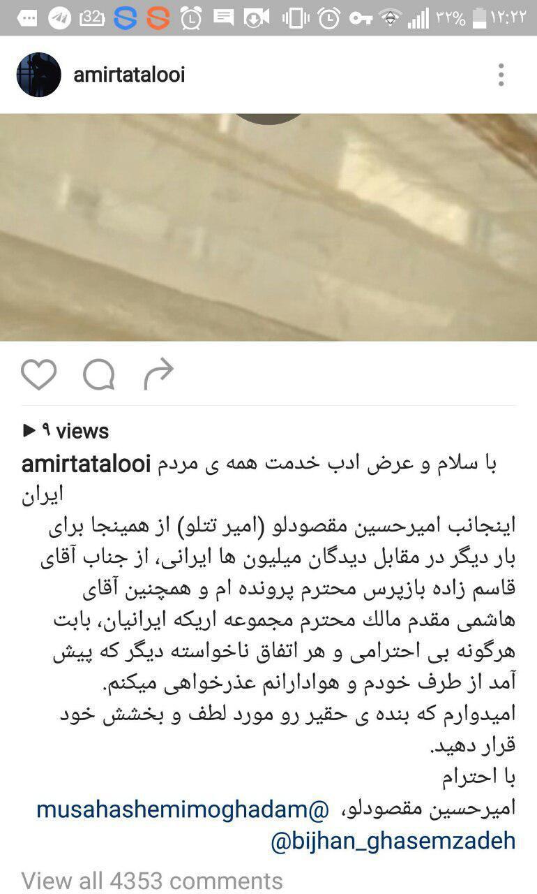 تتلو با عذرخواهی اینستاگرامش را به روز کرد