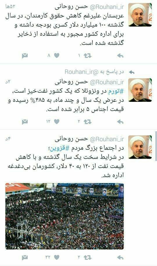 توئیت حسن روحانی درباره عربستان