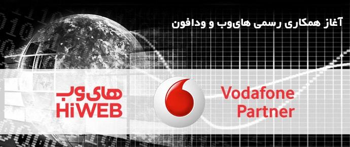 آغاز همكاری ودافون و هایوب در ایران
