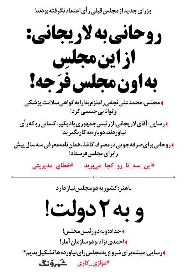 متلک یک روزنامه به رسایی و حداد و احمدی نژاد!