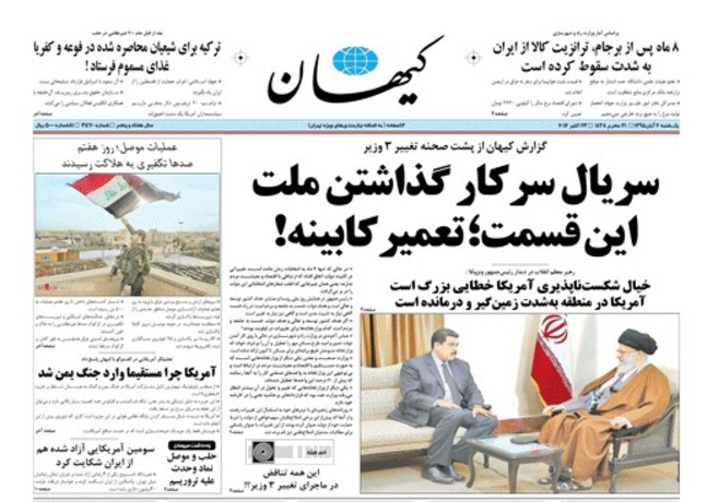 کیهان: تغییرات در کابینه سرکاری است