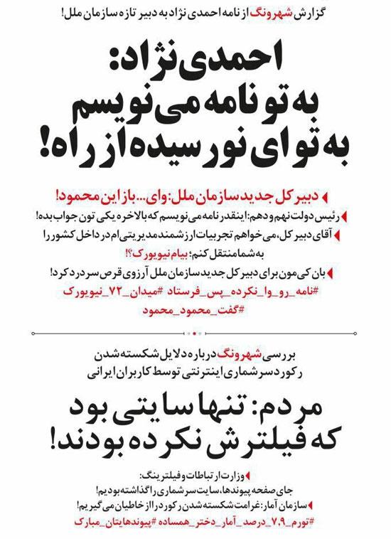 متلک جدید یک روزنامه به احمدی نژاد به خاطر نامه جدیدش!