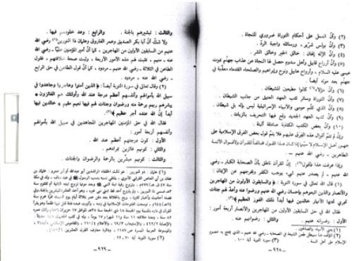 تحریف «اظهار الحق» علیه اعتقاد شیعه به قرآن توسط سعودی