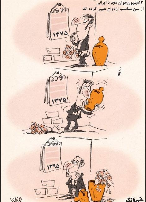 (کاریکاتور) پایان رویای 13 میلیون مجرد!