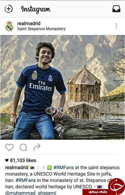 تصویر متفاوتی از ایران در اینستاگرام باشگاه رئال مادرید