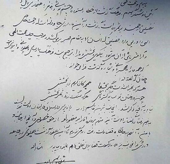 نامه بازپرس دادسرای فرهنگ به «امیر تتلو»