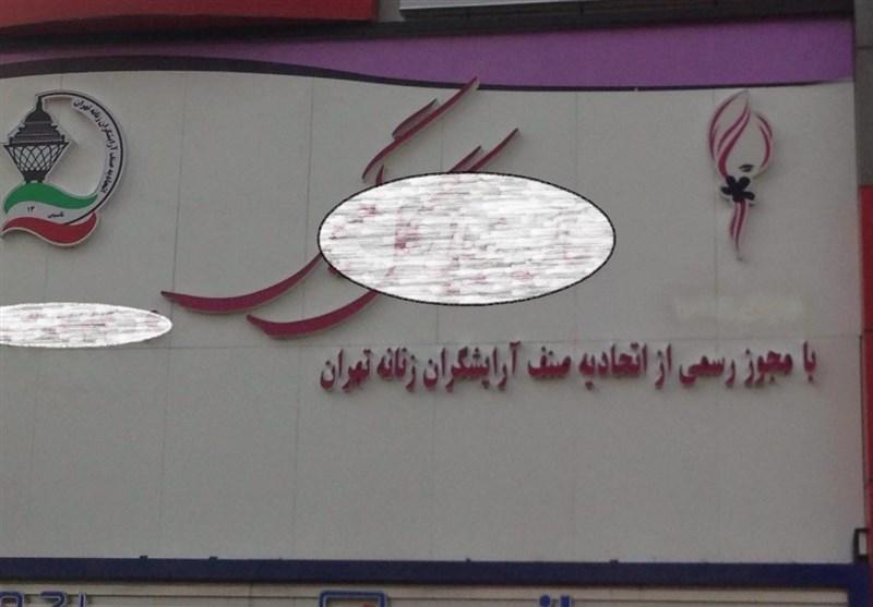 (تصویر) تابلو آرایشگاه های زنانه متحدالشکل شد