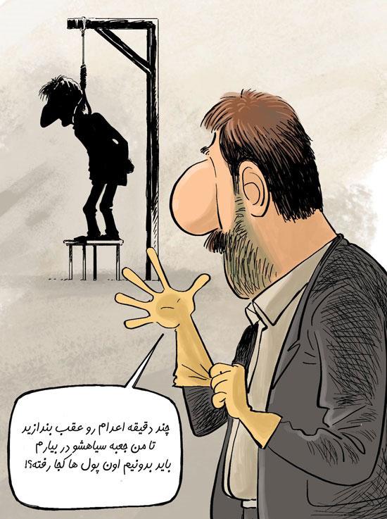 (کاریکاتور) اعدام بابک زنجانی چند دقیقه عقب افتاد!