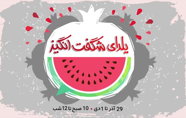 یلدای دیجی کالاییها 3 روزه شد