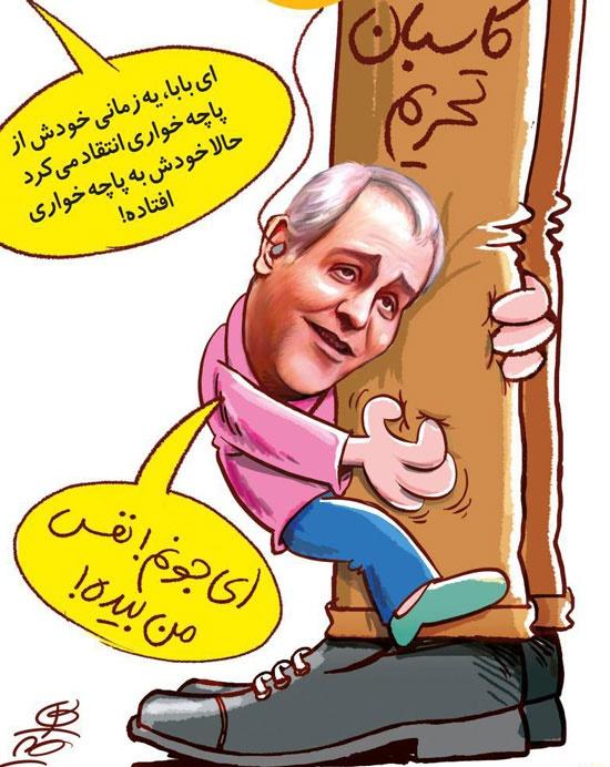 (کاریکاتور) مهران مدیری در حال پاچهخواری!