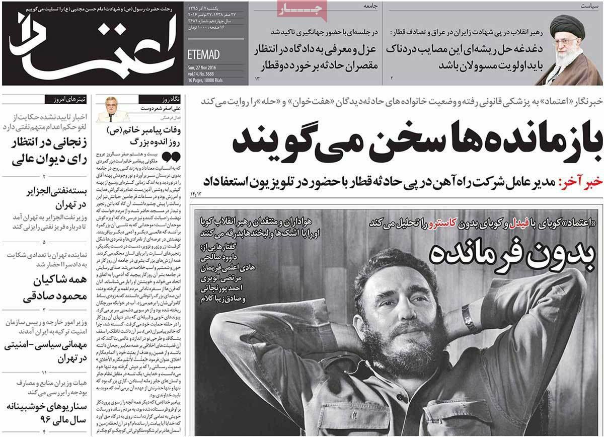(تصاویر) واکنش روزنامه های ایران به مرگ فیدل کاسترو