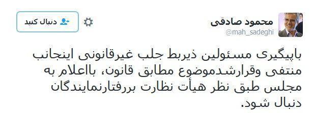 سوابق محمود صادقی جرم و اتهام محمود صادقی بیوگرافی محمود صادقی اصلاح طلبان