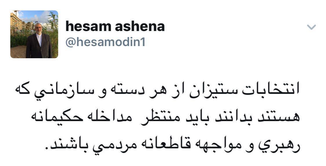 هشدار توئیتری حسامالدین آشنا به انتخاباتستیزان
