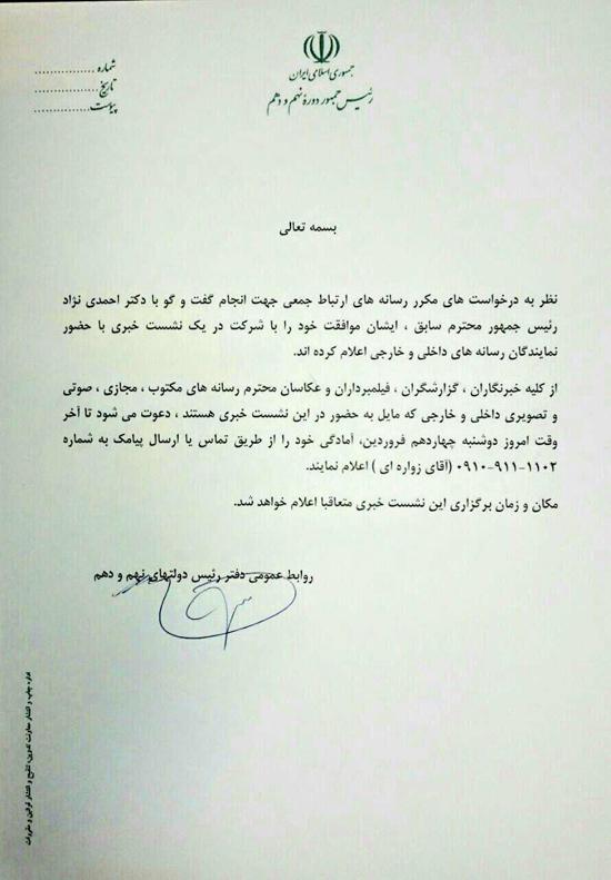 کنفرانس خبری احمدی نژاد در راه است