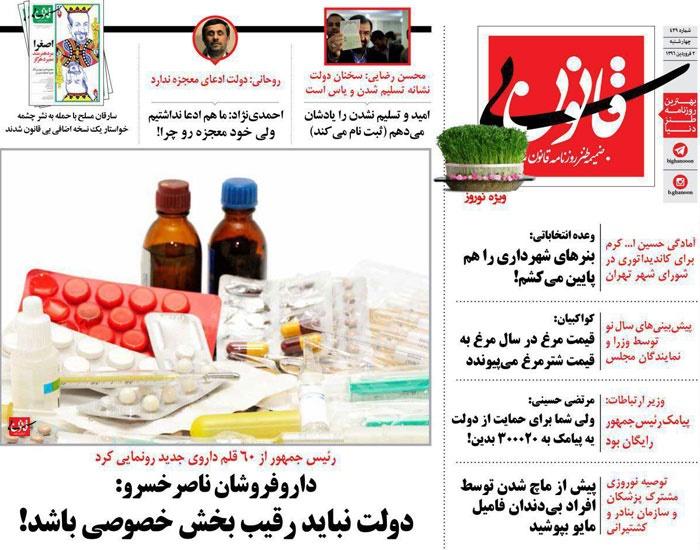 (طنز) متلک جدید به الله کرم، محسن رضایی و احمدی نژاد!
