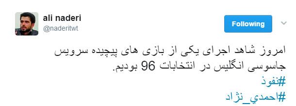 واکنش شبکههای اجتماعی به اقدام ناگهانی احمدینژاد
