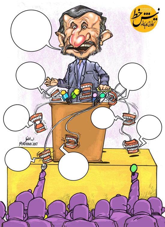 (کاریکاتور) وعدههای جدید احمدینژاد رسید!